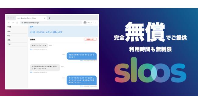 株式会社QuantumCore(クアンタムコア)、文字起こしができるサービス「Sloos(スルース)」の音声認識の精度を42%改善し無償提供を開始