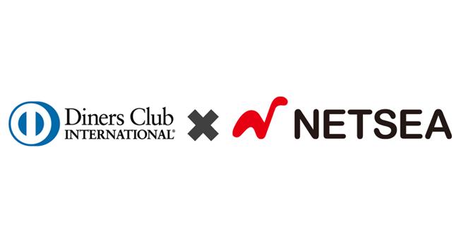 株式会社SynaBiz、「NETSEA(ネッシー)」のバイヤーに対する決済手段にダイナースクラブカードを追加
