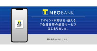 株式会社Tマネーが7,000万人のT会員に向けた新しい金融・銀行サービス「T NEOBANK」を開始