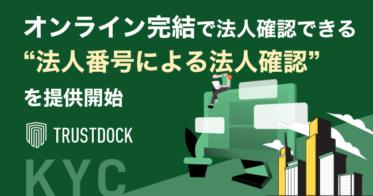 株式会社TRUSTDOCK、「法人番号による法人確認(法人eKYC)」サービスの提供を開始