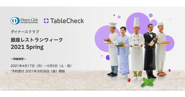 株式会社TableCheck(テーブルチェック)が「ダイナースクラブ 銀座レストランウィーク2021 Spring」運営パートナー就任