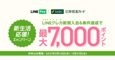 Visa LINE Payクレジットカード「新生活応援!キャンペーン」