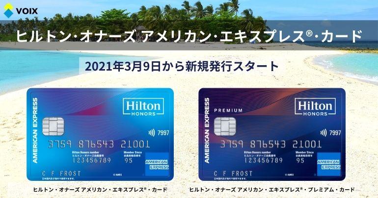 アメリカン・エキスプレスとヒルトン、ヒルトン オナーズ アメックス カードを2021年3月9日から発行開始