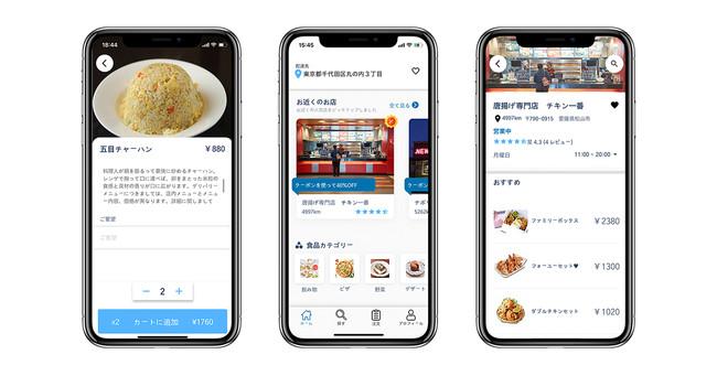 株式会社アプキーが飲食店向けデリバリーアプリ開発サービス「出前・宅配アプリ」をリリース