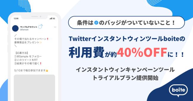 テテマーチ株式会社、Twitter認証済みバッジがないアカウントでもTwitterキャンペーンができるツールboiteがトライアルプラン提供開始