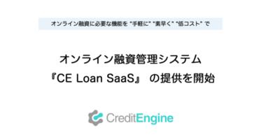 クレジットエンジン、金融機関・事業会社向けにオンライン融資管理システム『 CE Loan SaaS 』の提供を開始