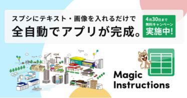 株式会社NappsTechnologies、Googleスプレッドシートを利用し、ノーコードのスマホアプリ作成ツール「MagicInstructions」を提供開始