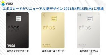 株式会社エポスカードが縦型デザインにリニューアル、Visaのタッチ決済を導入