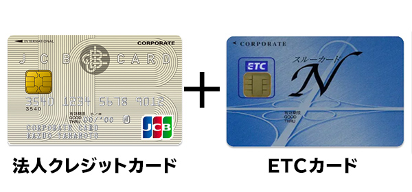 法人カード ETC