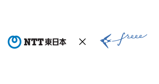 freeeがNTT東日本に人事労務freee・会計freeeなどのOEM提供を開始