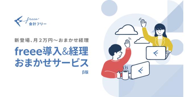 「freee導入&経理おまかせサービス (β版)」提供開始