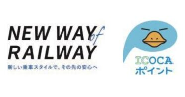「ICOCA定期券で新幹線に乗ろう!」 ICOCAポイントキャンペーンの実施について