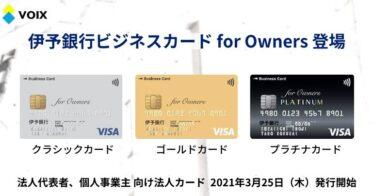 伊予銀行ビジネスカード for Owners 登場