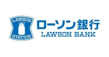 株式会社ローソン銀行、きらぼし銀行の即時口座決済サービス参加について