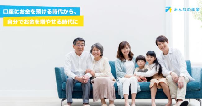 共同投資サービス「みんなの年金」、1号ファンド2021年3月1日より販売開始