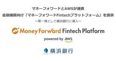 AWSと連携し、金融機関向け『マネーフォワードFintechプラットフォーム』を提供開始