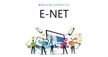 株式会社onnist、海外のIT人材とつながるサービス「E-NET」の提供を開始