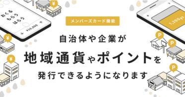 株式会社pring、送金アプリ「pring(プリン)」においてメンバーズカード機能の提供を開始