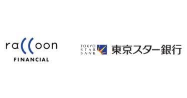 ラクーンフィナンシャルと東京スター銀行が提携、「T&G売掛保証」と「URIHO(ウリホ)」の取り扱いを開始