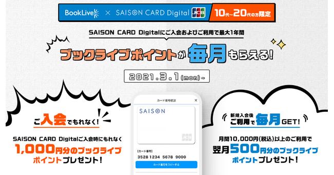 【SAISON CARD Digital JCBブランド&10代~20代限定】新規カードご入会・ご利用で、総合電子書籍ストア「ブックライブ」のブックライブポイントプレゼント
