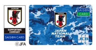 株式会社クレディセゾン、ナンバーレスカード「SAISON CARD Digital(セゾンカードデジタル)」に「サッカー日本代表ユニフォームデザイン」を追加