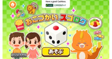 三井住友カード、社会体験アプリ「ごっこランド」に新規パビリオン「おこづかいスゴロク」を出店
