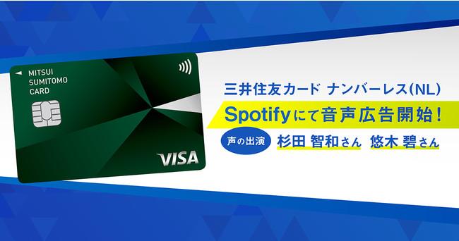 三井住友カード ナンバーレスが人気声優の杉田智和さん悠木碧さんとコラボ