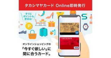 タカシマヤカード Online即時発行を開始、最短5分審査でデジタルカードを即時発行