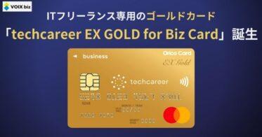 「techcareer EX GOLD for Biz Card」の発行をアイデンティティーとオリコが開始