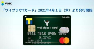 クレジット機能付きTカード「ワイプラザTカード」を発行開始