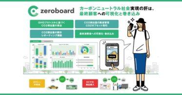 株式会社A.L.I. Technologies、SaaS型脱炭素化プラットフォーム 「zeroboard(ゼロボード)」を発表
