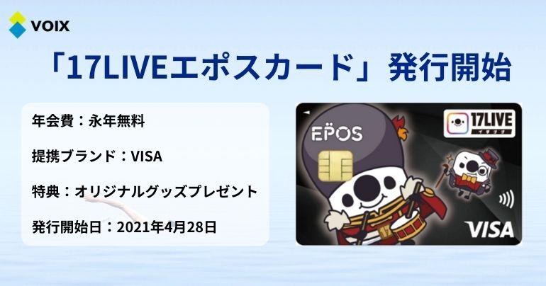 「17LIVEエポスカード」4月28日(水)発行スタート!