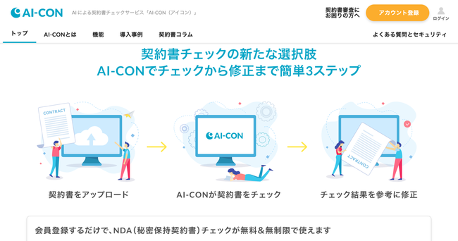 AI契約書チェックサービス「AI-CON」のサービス内容変更および完全無償化