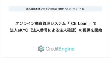 クレジットエンジン株式会社のオンライン融資管理システム「CE Loan」が「法人eKYC」の提供を開始