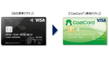 CaelCard(カエルカード)がGMOあおぞらネット銀行の「専用Visaデビット付キャッシュカード」を導入