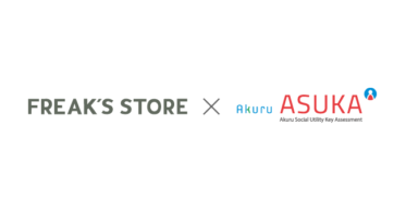 デイトナ・インターナショナルの「FREAK'S STORE」サイトがアクル、クレジットカード不正防止ツール「ASUKA」を導入
