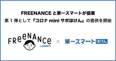 「FREENANCE byGMO」と第一スマート少額短期保険株式会社が協業