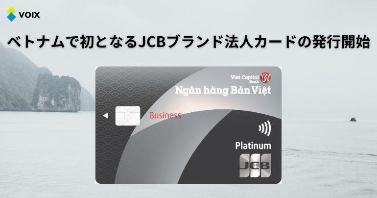 ベトナムで初となるJCBブランド法人カードの発行開始