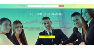 転職サイト「IT Job Finder」α版を株式会社GLOBAL CAREER AGENCYがリリース