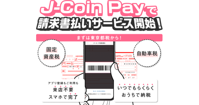 株式会社みずほ銀行の『J-Coin Pay(ジェイ コイン ペイ)』がスマホで請求書のバーコードから支払い可能な「J-Coin請求書払い」を5月6日より開始