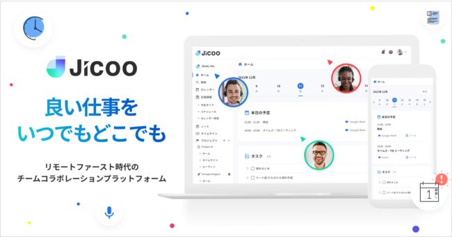 ジクー株式会社、チームコラボレーションプラットフォーム 「Jicoo」正式リリース