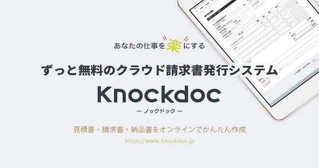 フェイバー・アプリケーションズ株式会社が、無料のクラウド請求書発行システム「Knockdoc(ノックドック)」リリース