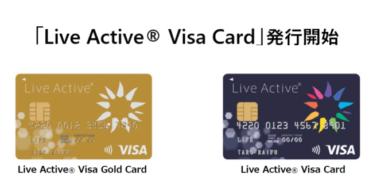 「Live Active Visa Card(リブアクティブ ビザカード)」をプロティア・ジャパンとライフカードが発行開始