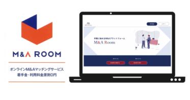 株式会社ACパートナーズ、マッチングプラットフォーム「M&A Room(エムアンドエールーム)」をリリース