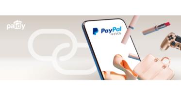 """株式会社Paidy、""""あと払い""""と""""3回あと払い""""の「ペイディ」を広いネットワークで利用可能な「どこでもペイディ」を提供開始、第一弾はペイパルと連携"""
