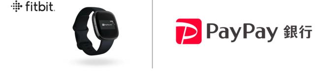 PayPay銀行のVisaデビットカードがFitbit Payに対応、世界中のVisaのタッチ決済加盟店で利用可能に
