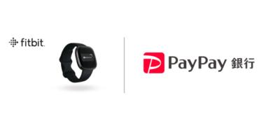 PayPay銀行 VisaデビットカードがFitbit Payに対応、Visaのタッチ決済が利用可能に