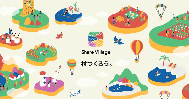 シェアビレッジ株式会社が共創型コミュニティプラットフォーム「Share Village」の正式版をリリース