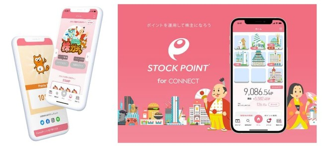 StockPoint for CONNECTとは