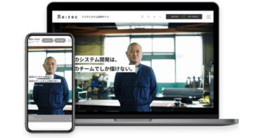 採用ページのCMS「Story Stocker」を株式会社リリクがリリース